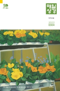 매일성경(본문수록)(개역한글)(2021년3월/4월호)