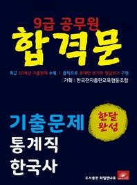 9급공무원 합격문 통계직 한국사 기출문제 한달완성 시리즈