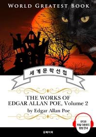 '검은 고양이, 어셔 가의 몰락' 외  애드거 앨런 포 23편 모음 2집(The Works of Edgar Allan Poe, Volume
