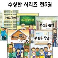 [링핸드폰거치대증정][북멘토]수상한 시리즈 세트(전5권) (아파트+우리반+학원+친구집+식당)