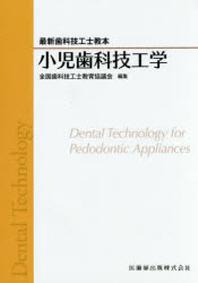 小兒齒科技工學