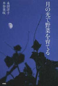 月の光で野菜を育てる
