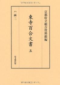 東寺百合文書 5