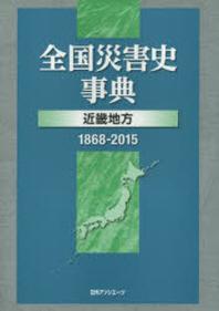 全國災害史事典 近畿地方1868-2015