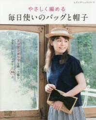 やさしく編める每日使いのバッグと帽子 エコアンダリアを使って編む春夏のデザイン35点