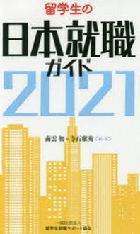 留學生の日本就職ガイド 2021