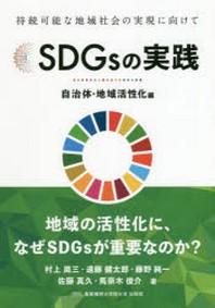 SDGSの實踐 持續可能な地域社會の實現に向けて 自治體.地域活性化編