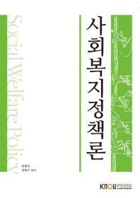 사회복지정책론(2학기, 워크북포함)