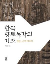한국 향토목각의 기초