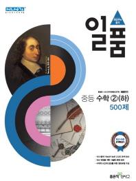 일품 중학 수학 2(하) 500제(2018)