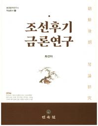 조선후기 금론연구