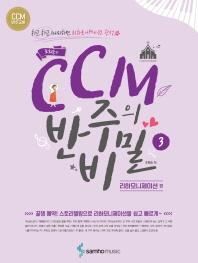 조희순의 CCM 반주의 비밀. 3: 리하모니제이션 편