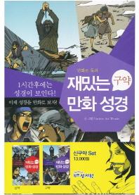 재밌는 만화성경(신구약 세트)