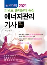 에너지관리기사 실기(2021)