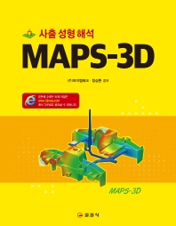 MAPS-3D 사출성형해석