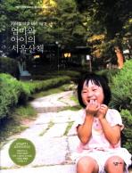 엄마와 아이의 서울산책