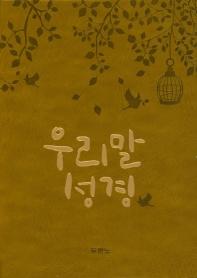우리말성경(펄황토)(특미니)(단본색인)
