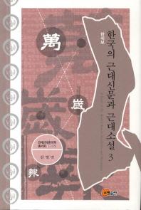 한국의 근대신문과 근대소설. 3: 만세보