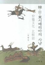 한 일 동시베리아의 사냥