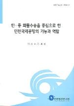 한 중 화물수송을 중심으로 한 인천국제공항의 기능과 역할