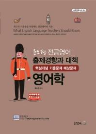 윤도형 전공영어 출제경향과 대책 영어학