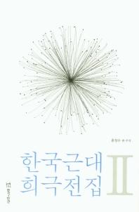 한국근대 희극전집. 2