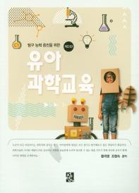탐구 능력 증진을 위한 유아과학교육