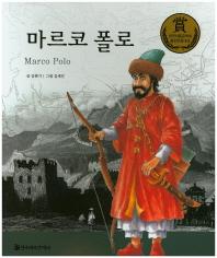 마르코 폴로