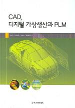 CAD 디지털 가상생산과 PLM