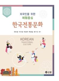 한국전통문화