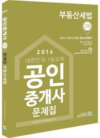 부동산세법 문제집(공인중개사 2차)(2016)