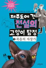 제주도에 간 전설의 고양이 탐정. 2: 죽음의 자장가