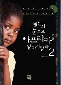 백인의 눈으로 아프리카를 말하지 말라. 2