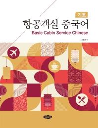 항공객실 중국어: 기초