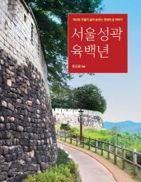 서울성곽 육백년