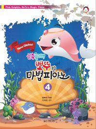 분홍돌고래 뽀뚜의 마법 피아노. 4