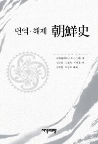 번역ㆍ해제  조선사