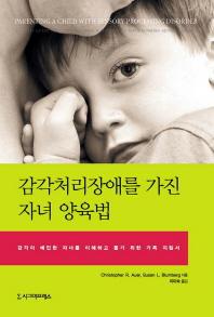 감각처리장애를 가진 자녀 양육법