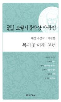 복사꽃 아래 천년(제26회 소월시 문학상 작품집)(2011)