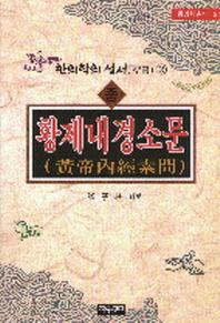황제내경소문(중)