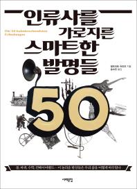 인류사를 가로지른 스마트한 발명들 50