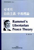 럼멜의 자유주의 평화이론