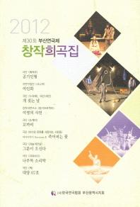 창작희곡집(제30회 부산연극제)(2012)