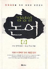 김영일 논어 2