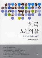 한국 노인의 삶: 한림고령자패널 2003