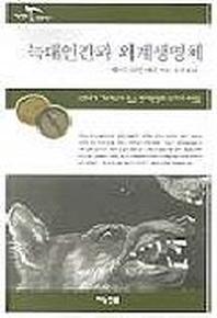 늑대인간과 외계생명체