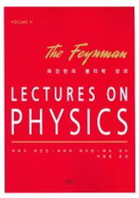 파인만의 물리학 강의. 1(1)