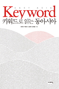 키워드로 읽는 동아시아
