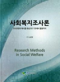 사회복지조사론