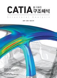 CATIA를 이용한 구조해석